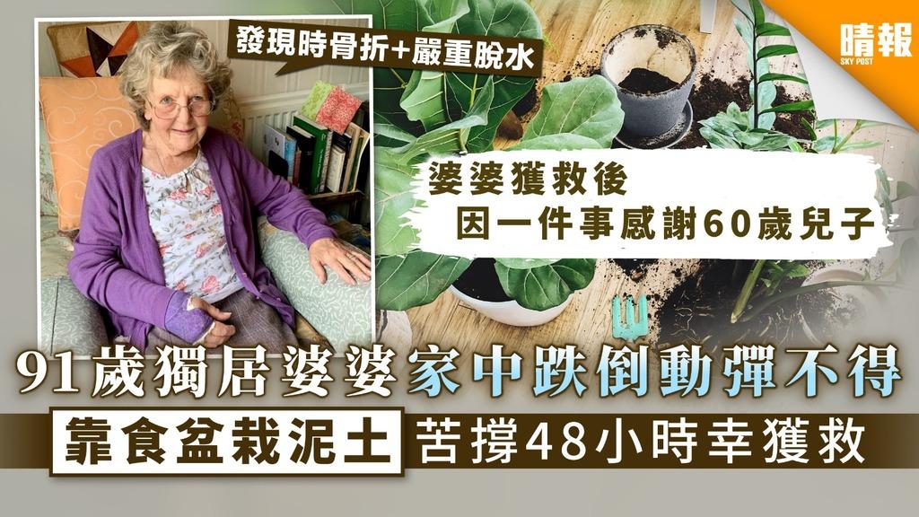 【求生意志】91歲獨居婆婆家中跌倒動彈不得 靠食盆栽泥土苦撐48小時幸獲救