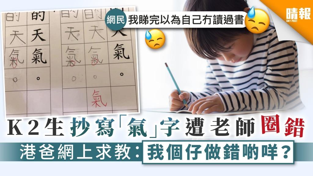 【功課壓力】K2生抄寫「氣」字遭老師圈錯 港爸網上求教:我個仔做錯啲咩?