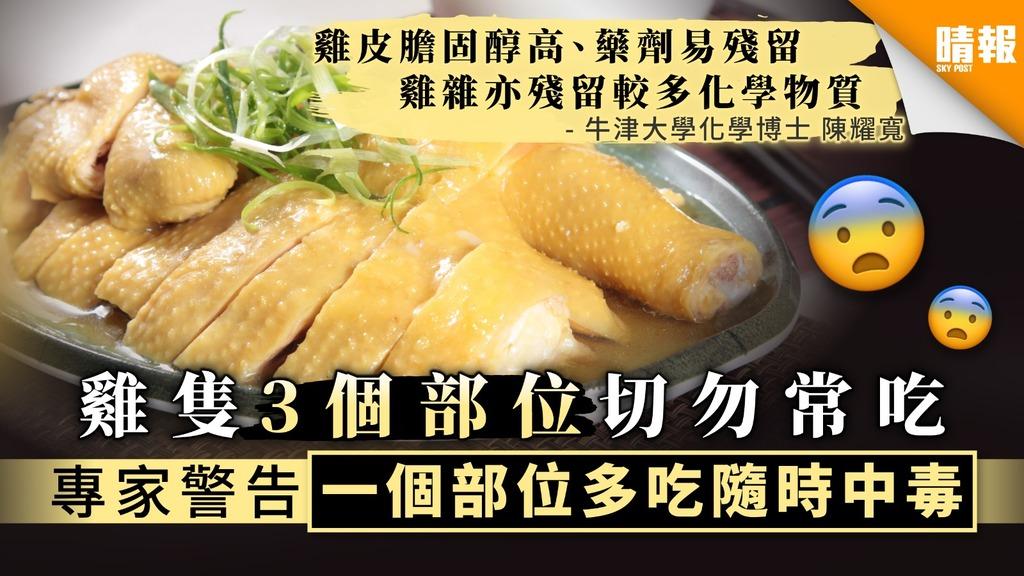 【食用安全·食雞篇】雞隻3個部位切勿常吃 專家警告一個部位多吃隨時中毒