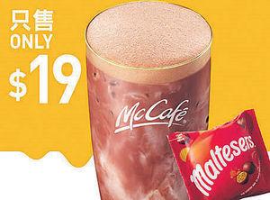 麥當勞App專享優惠價 歎全新McCafé飲品