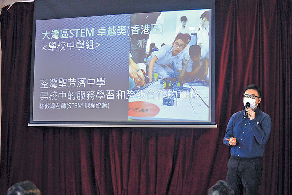 疫情無阻學習 STEM比賽水平提升