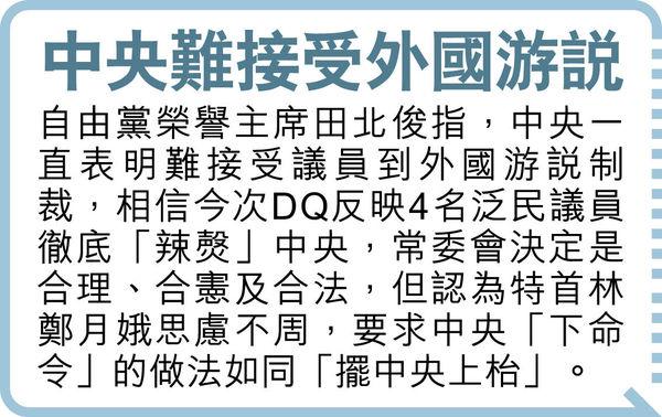 斥民主派「鬧辭」 譚耀宗︰總辭牴觸人大決定 胡志偉稱放棄選舉須多考慮