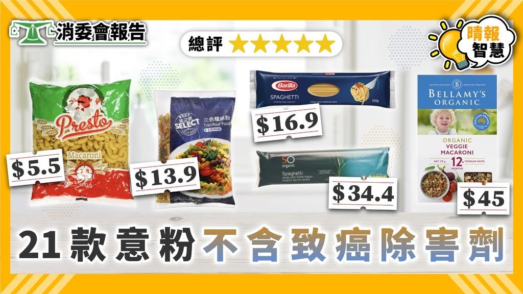 【消委會】21款意粉不含致癌除害劑 價錢+總評大比拼
