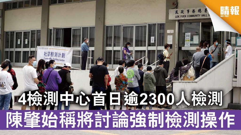 【新冠肺炎】4檢測中心首日逾2300人檢測 陳肇始稱將討論強制檢測操作