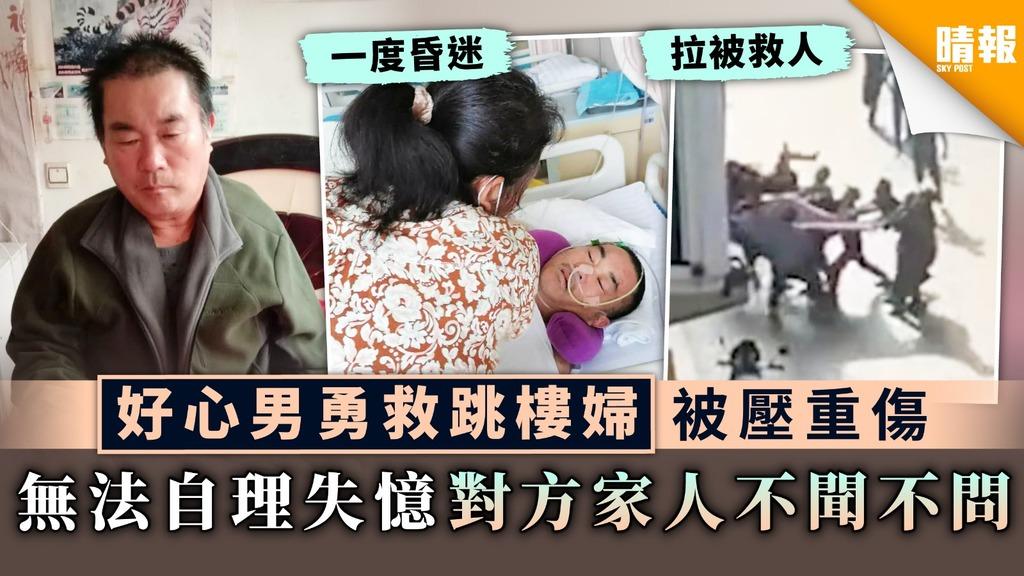 【救人受傷】好心男勇救跳樓婦被壓重傷 無法自理失憶對方家人不聞不問