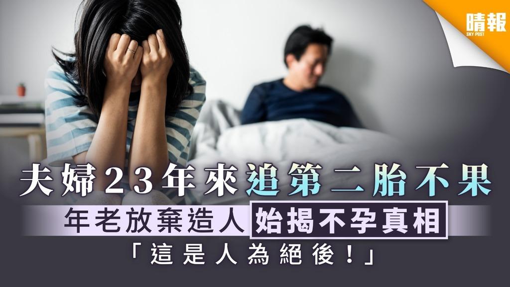 【氣憤難平】夫婦23年來追第二胎不果 年老放棄造人始揭不孕真相:「這是人為絕後!」