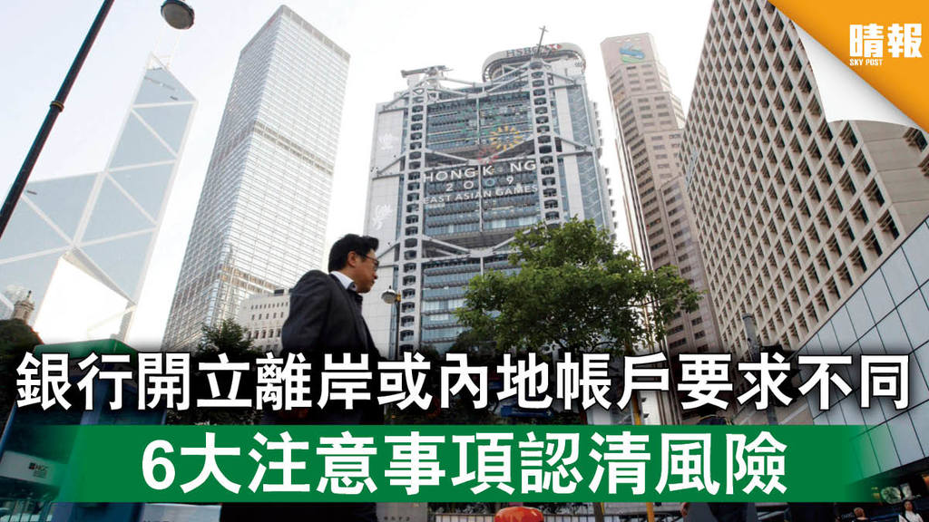 【消委會】銀行開立離岸或內地帳戶要求不同 6大注意事項認清風險