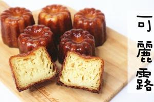 【甜品食譜】外脆內軟!4步簡單整出近期大熱甜品  法式可麗露食譜