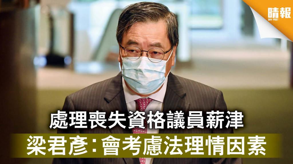 【DQ議員】處理喪失資格議員薪津 梁君彥︰會考慮法理情因素