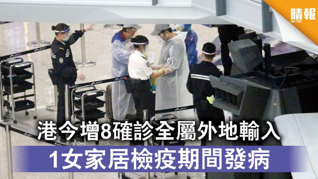 【新冠肺炎】港今增8確診全屬外地輸入 1女家居檢疫期間發病
