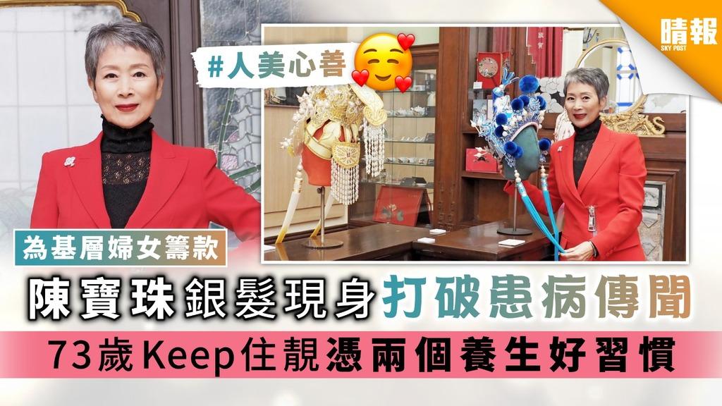 【為基層婦女籌款】陳寶珠銀髮現身打破患病傳聞 73歲Keep住靚憑兩個養生好習慣