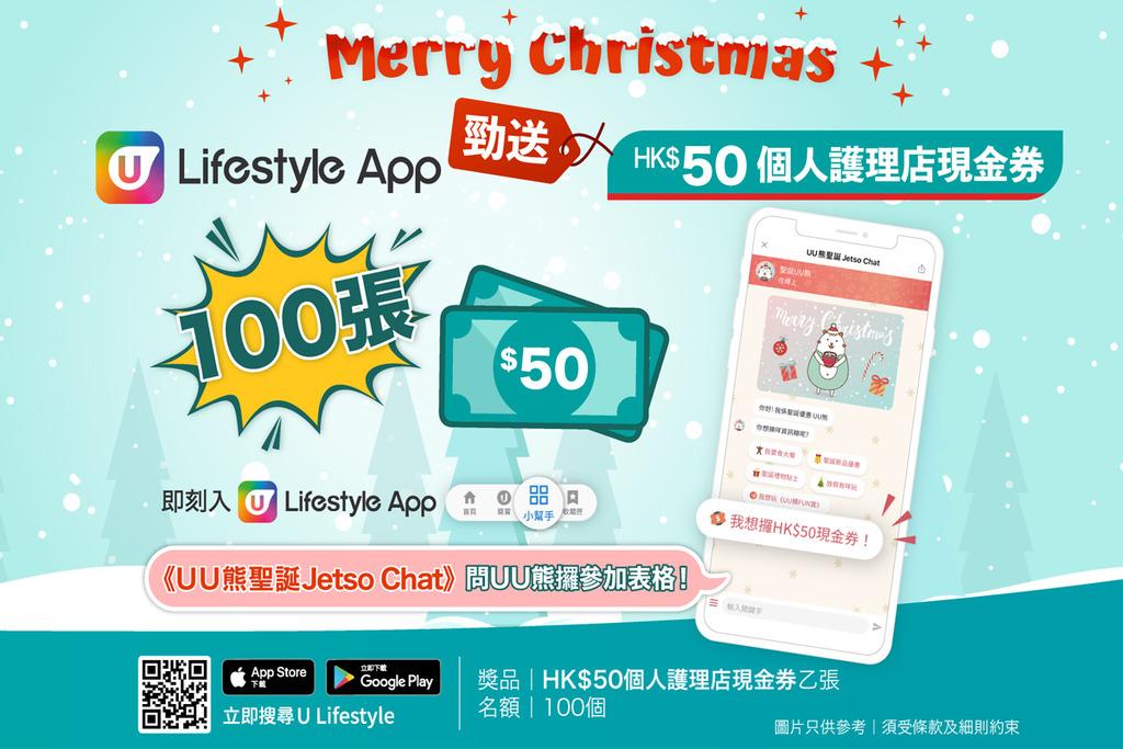U Lifestyle App勁送100張HK$50個人護理店現金券!