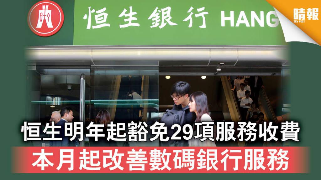 【惠民措施】恒生明年起豁免29項服務收費 本月起改善數碼銀行服務