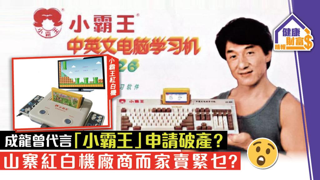 成龍曾代言「小霸王」申請破產?山寨紅白機廠商而家賣緊乜?