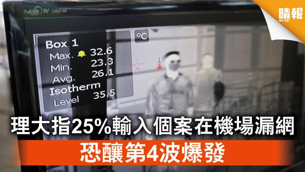 【新冠肺炎】理大指25%輸入個案在機場漏網恐釀第4波爆發