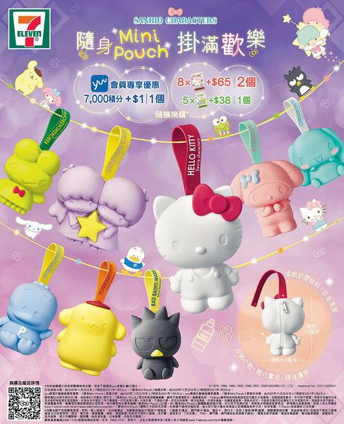 儲7-Eleven印花 換Sanrio隨身Mini Pouch