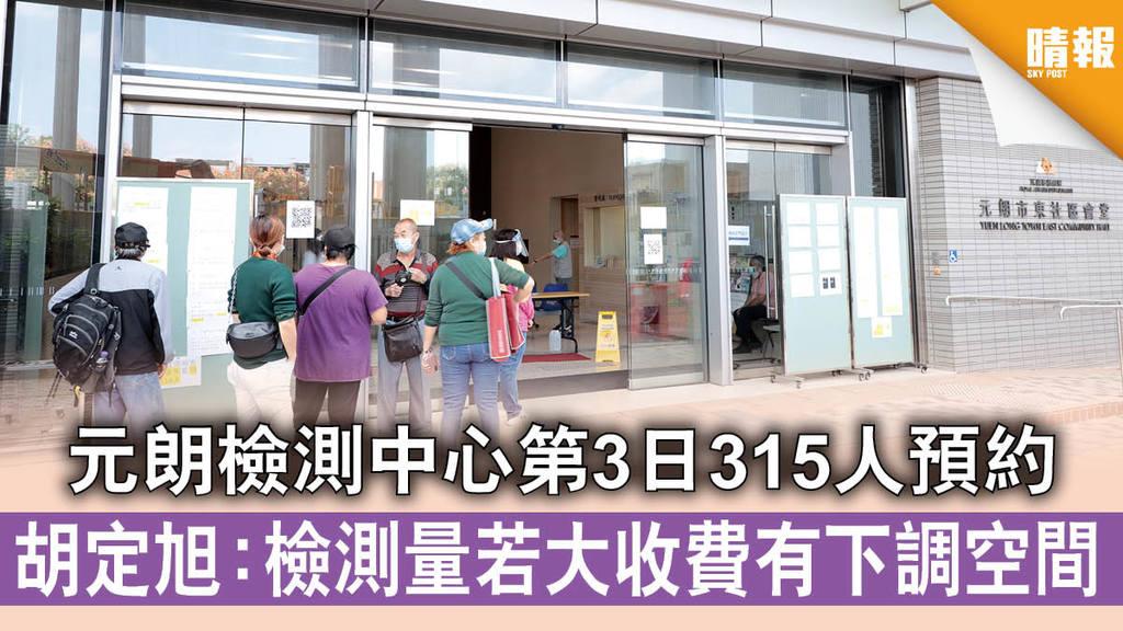 【新冠肺炎】元朗檢測中心第3日315人預約 胡定旭:檢測量若大收費有下調空間