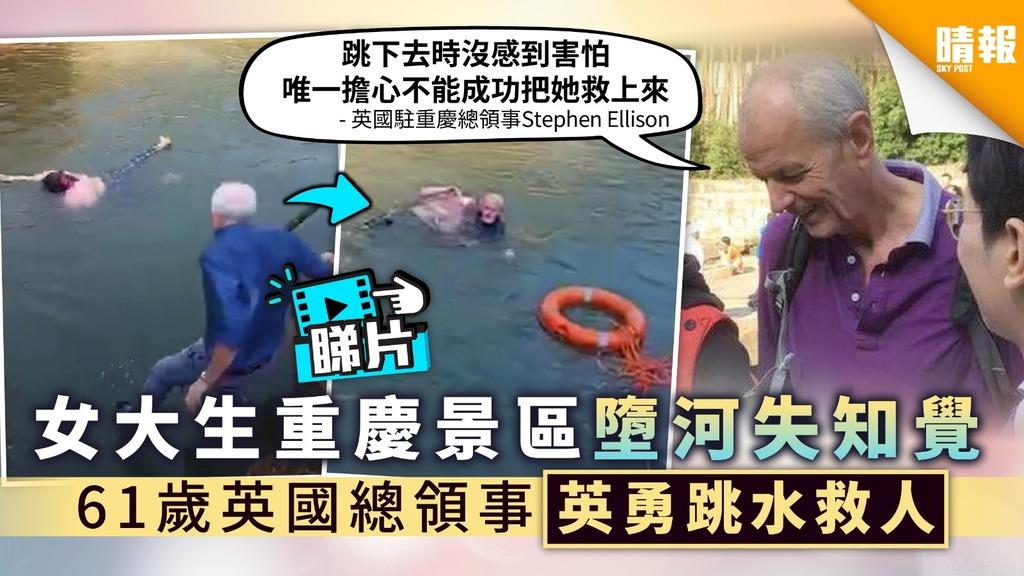 【見義勇為】女大生重慶景區墮河失知覺 61歲英國總領事英勇跳水救人