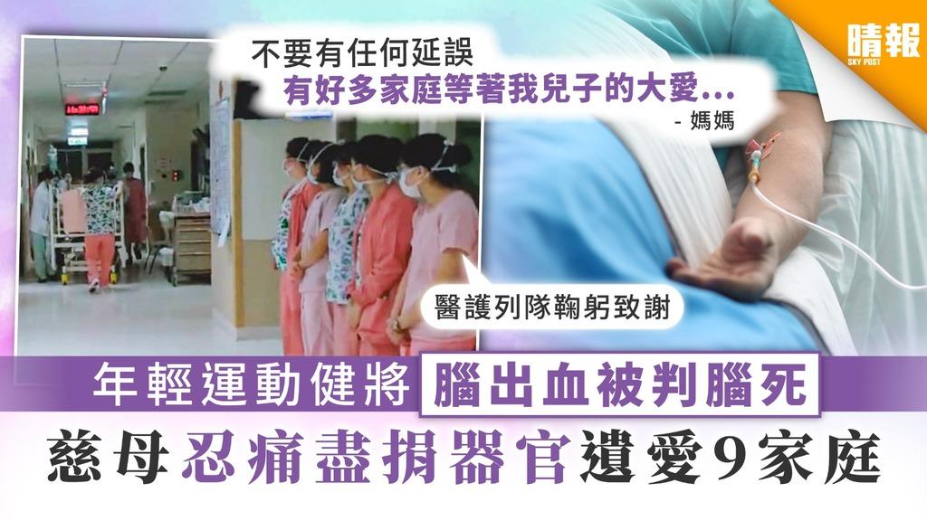 【器官捐贈】年輕運動健將腦出血被判腦死 慈母忍痛盡捐器官遺愛9家庭
