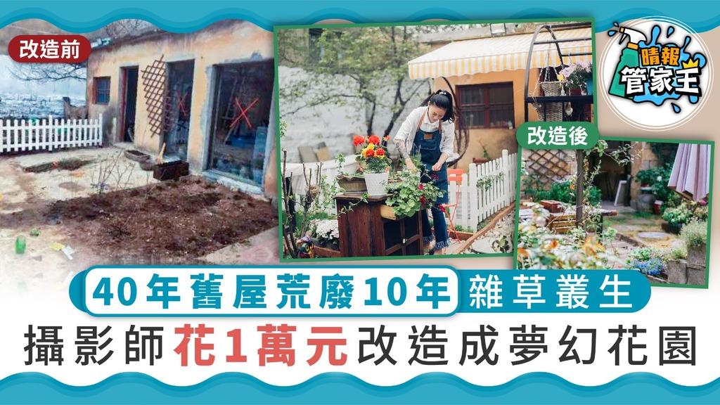 【家居設計】40年舊屋荒廢10年雜草叢生 攝影師花1萬元改造成夢幻花園