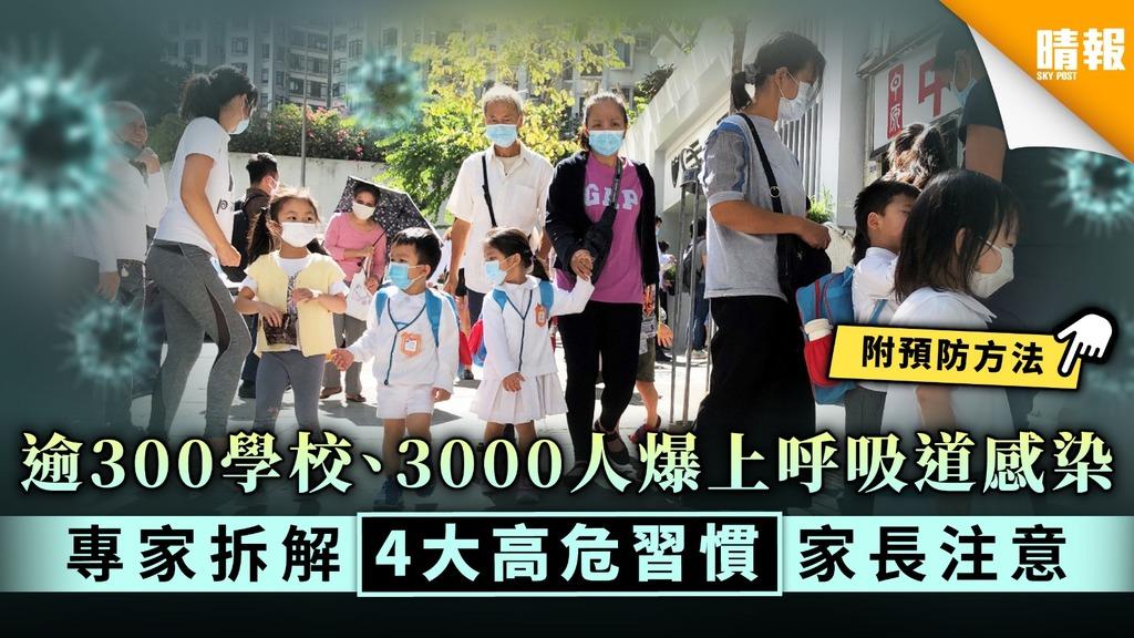 【家長注意】逾300間學校、3000人上呼吸道感染 專家拆解4大高危習慣【附預防方法】