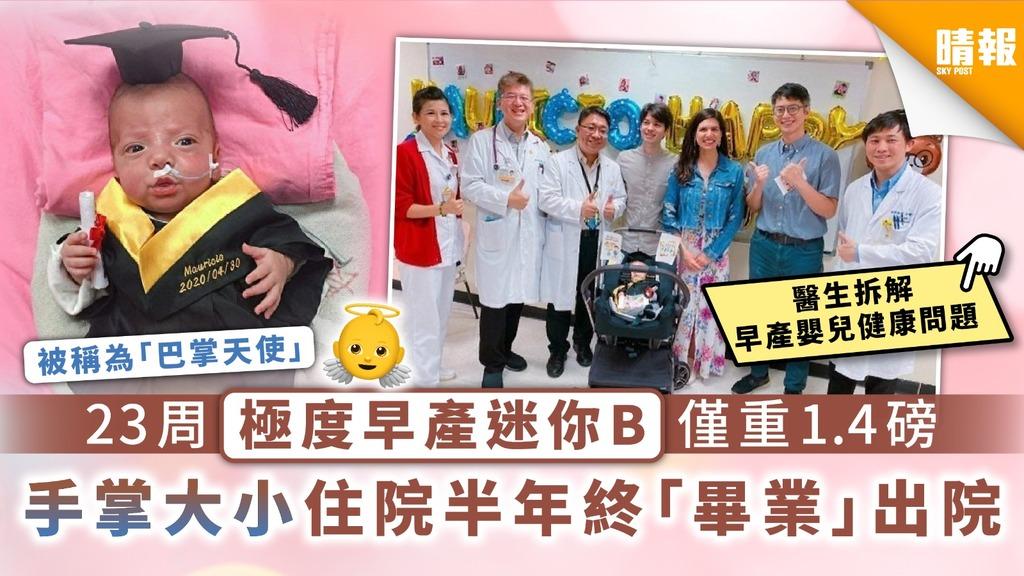 【早產嬰兒】23周極度早產迷你B僅重1.4磅 手掌大小住院半年終「畢業」出院