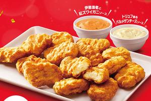 【日本麥當勞】日本麥當勞15件麥樂雞套餐回歸 推出全新松露巴馬臣芝士醬/龍蝦紅蟹醬