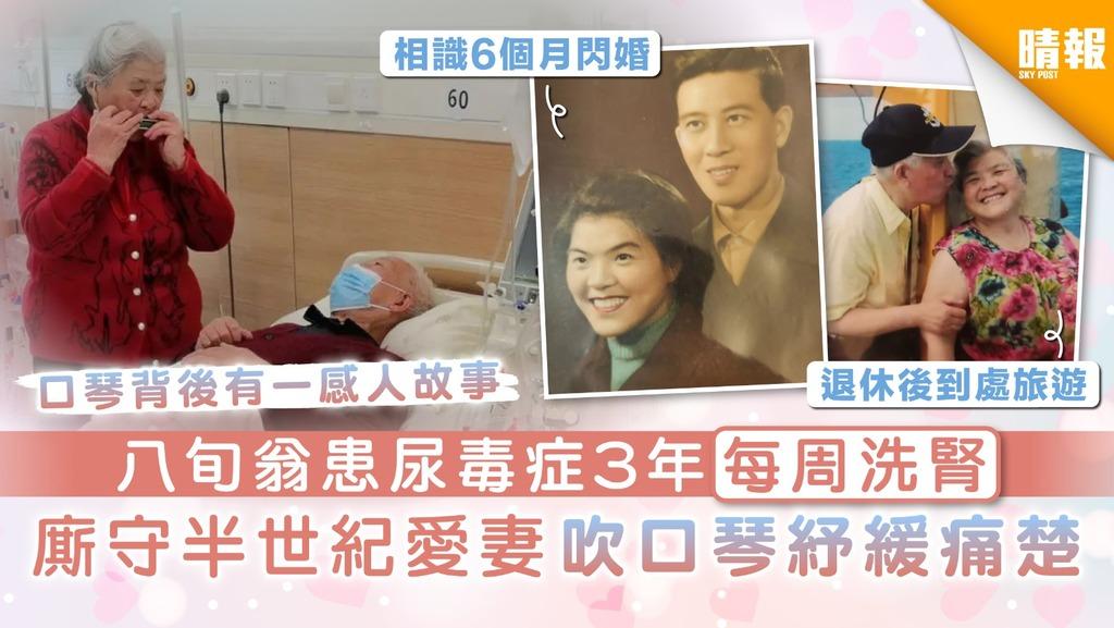 【恩愛如初】八旬翁患尿毒症3年每周洗腎 廝守半世紀愛妻吹口琴紓緩痛楚