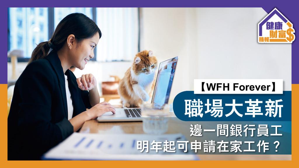 【WFH Forever】職場大革新 邊一間銀行員工明年起可申請在家工作?