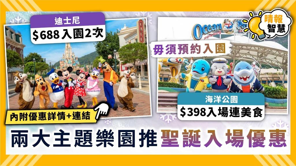 【聖誕優惠】迪士尼$688入園2次 海洋公園$398門票連美食 兩大主題樂園推聖誕入場優惠