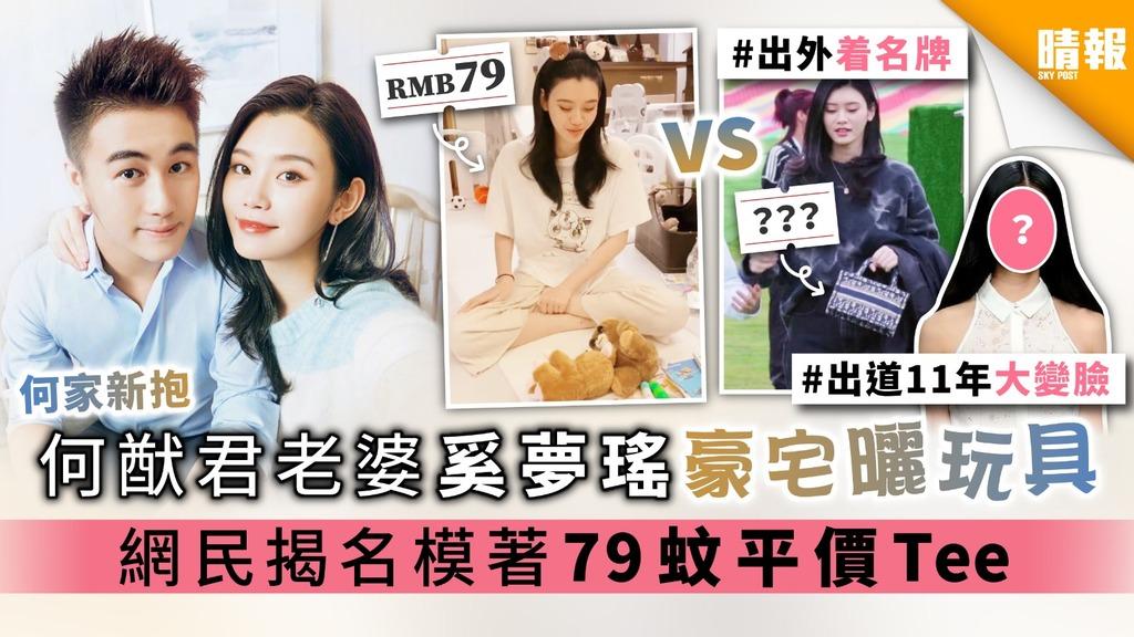 【何家新抱】何猷君老婆奚夢瑤豪宅曬玩具 網民揭名模著79蚊平價Tee