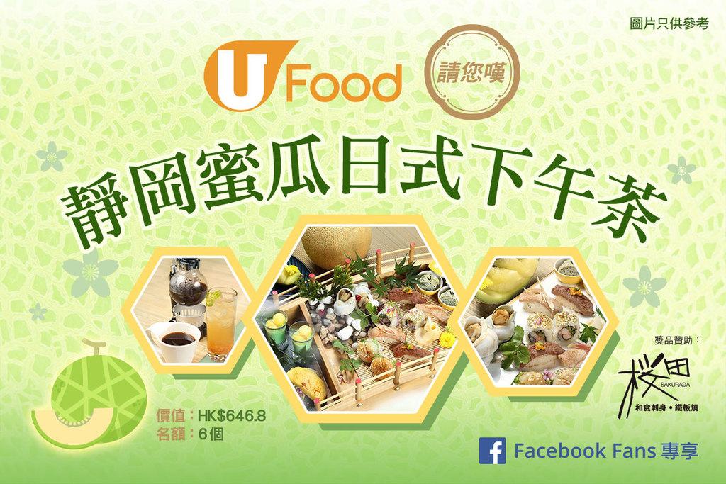 FB Fans專享_U Food 請您嘆靜岡蜜瓜日式下午茶