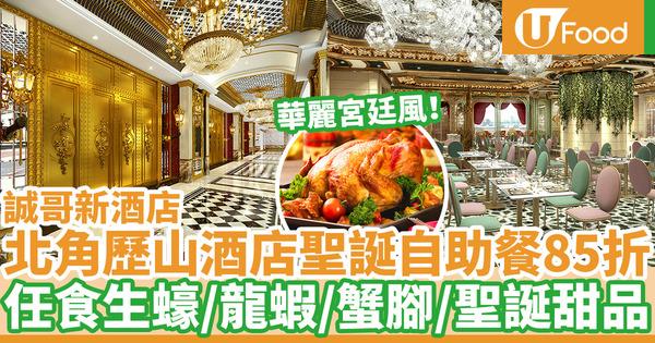 【香港新酒店2020】李嘉誠北角歷山酒店12月開幕 歷山餐廳聖誕自助餐85折最平$369!