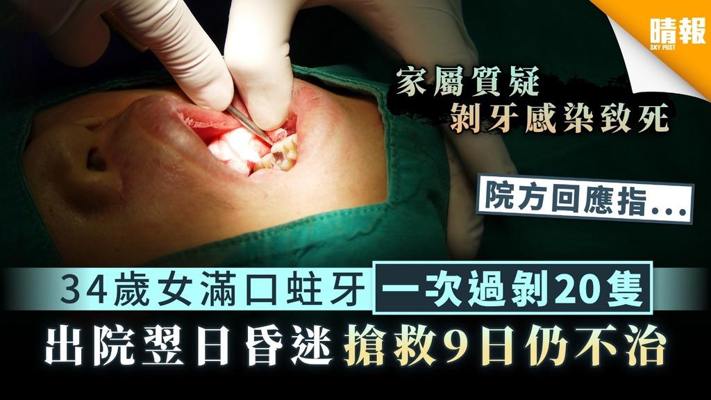 【剝牙後亡】34歲女滿口蛀牙一次過剝20隻牙 出院翌日昏迷搶救9日仍不治