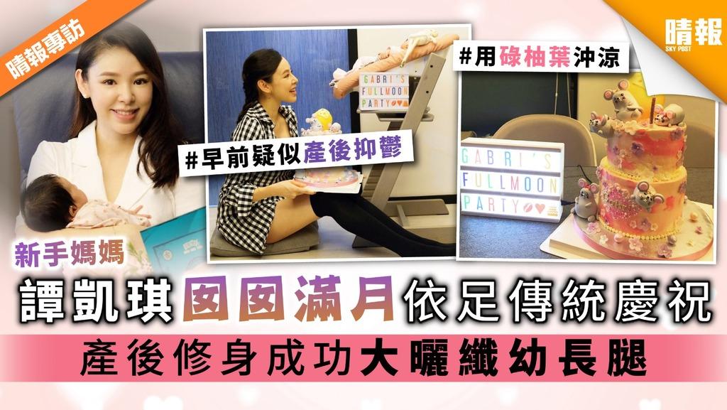 【新手媽媽】譚凱琪囡囡滿月依足傳統慶祝 產後修身成功大曬纖幼長腿