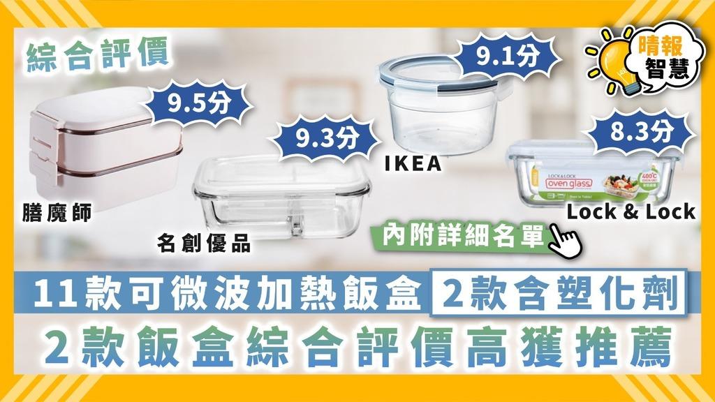 【食用安全】11款可微波加熱飯盒2款含塑化劑 2款飯盒綜合評價高獲推薦【內附詳細名單】