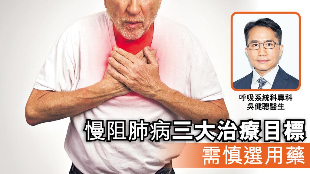 「慢阻肺病三大治療目標 需慎選用藥」