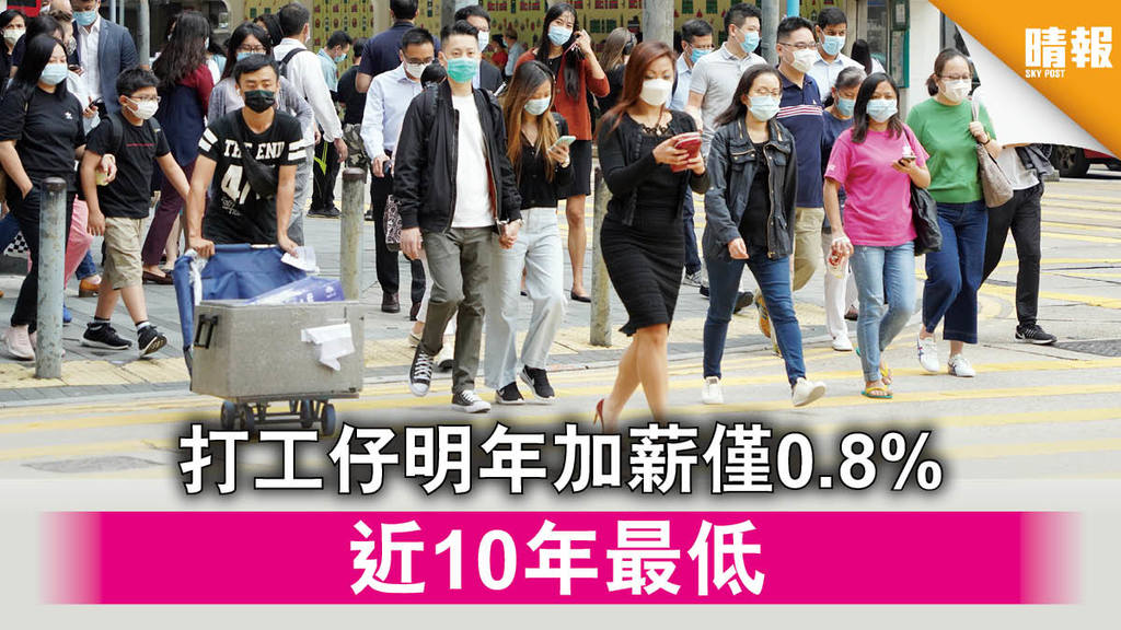 【新冠肺炎】打工仔明年加薪僅0.8% 近10年最低