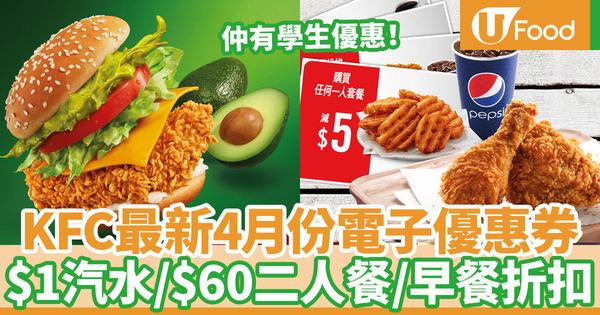 【kfc coupon 2021】4月KFC電子優惠券 限時學生優惠/外賣速遞優惠碼/手機app限定折扣