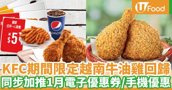 【kfc coupon 2021】1月KFC電子優惠券 同步加推外賣速遞優惠碼/手機app限定折扣/越南牛油雞回歸