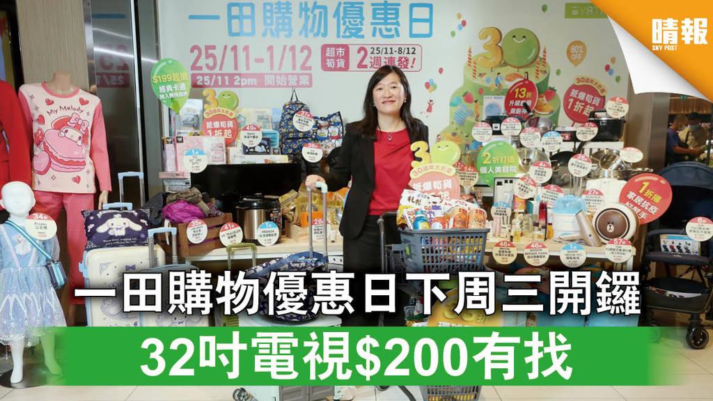 【購物優惠】一田購物優惠日下周三開鑼 32吋電視$200有找(附簽卡優惠詳情)