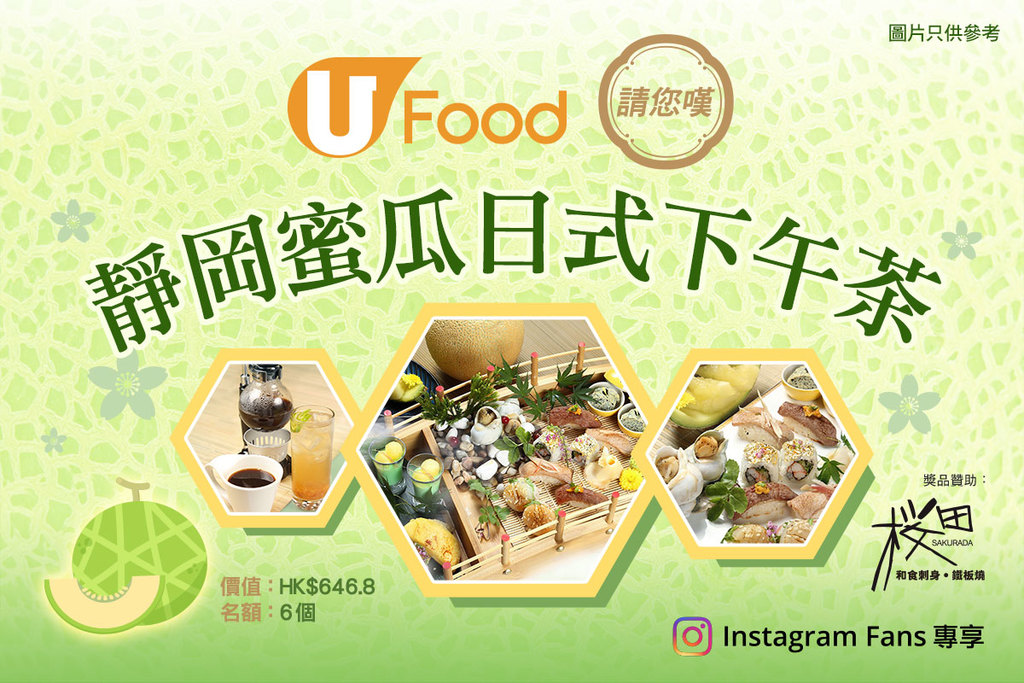 IG Fans專享_U Food 請您嘆 靜岡蜜瓜日式下午茶