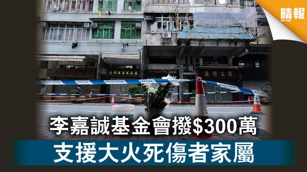 【油麻地大火】李嘉誠基金會撥$300萬 支援大火死傷者家屬