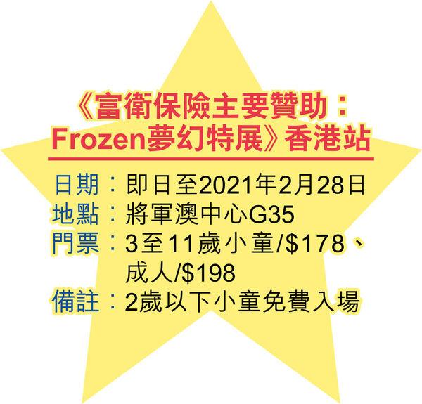 晴報太太+小小編同遊18,000呎 Frozen夢幻世界