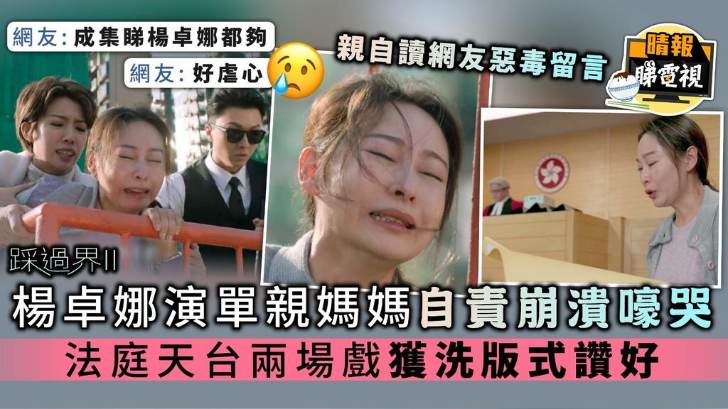 【踩過界II】楊卓娜演單親媽媽自責崩潰嚎哭 法庭天台兩場戲獲洗版式讚好