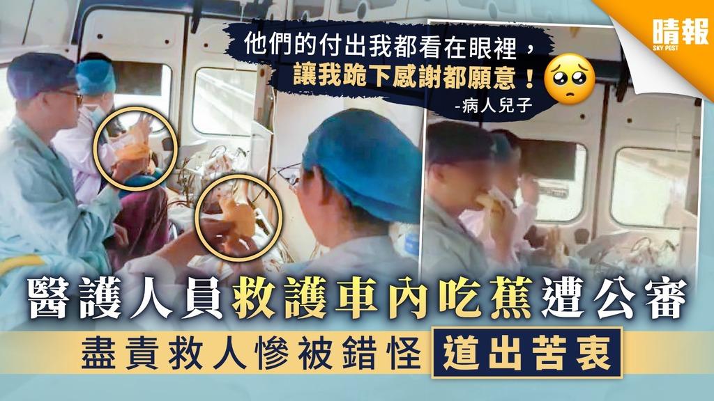 【醫護辛酸】醫護人員救護車內吃蕉遭公審 盡責救人慘被錯怪道出苦衷