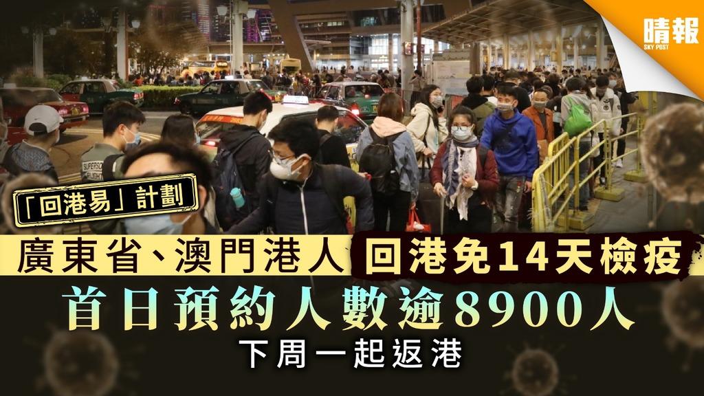 【回港易】廣東省、澳門港人回港免14天檢疫 首日預約人數逾8,900人