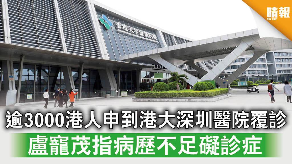 【新冠肺炎】逾3000港人申到港大深圳醫院覆診 盧寵茂指病歷不足礙診症
