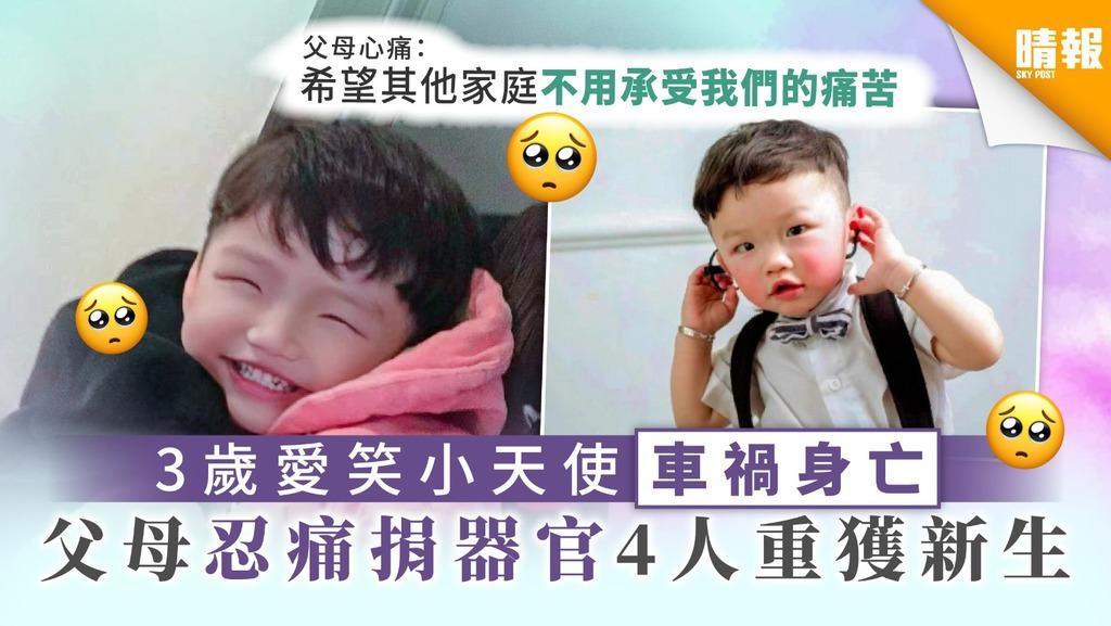 【遺愛人間】3歲愛笑小天使車禍身亡 父母忍痛捐器官4人重獲新生