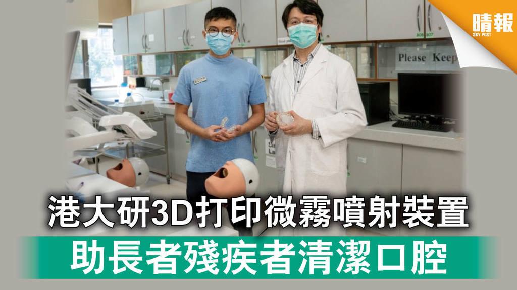 【智慧生活】港大研3D打印微霧噴射裝置 助長者殘疾者清潔口腔